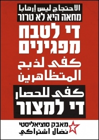 "Placard of Socialist Struggle Movement in Israel-Palestine: ""Protest is not terrorism; Stop the slaughter of protesters; End the siege""."